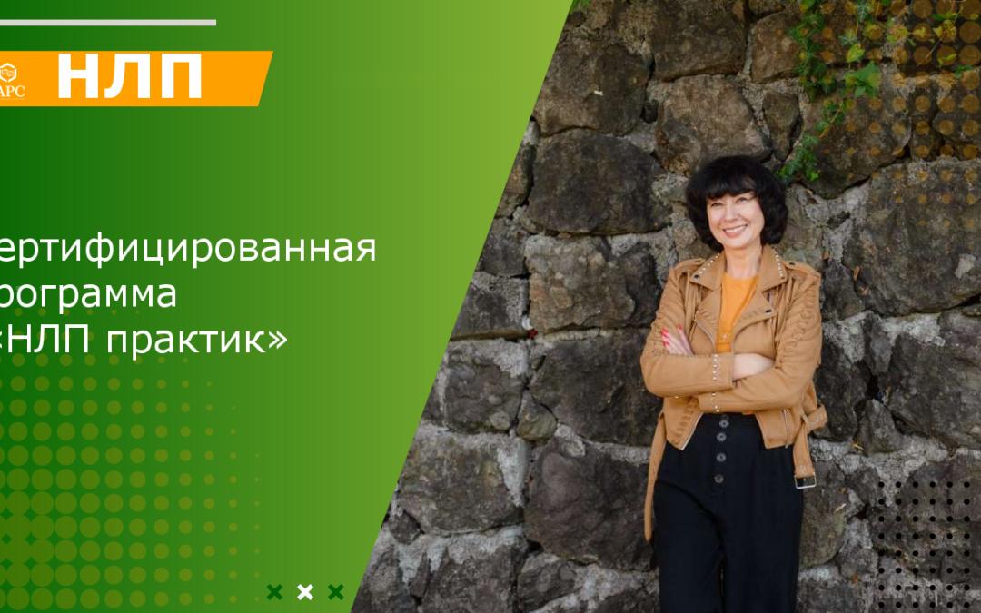 Онлайн программа «НЛП ПРАКТИК»