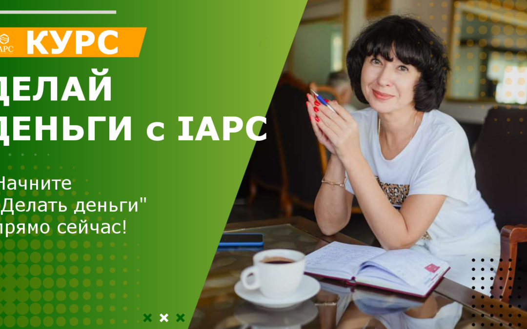 Мини курс «Делай деньги с IAPC»