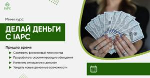 делай деньги с IAPC